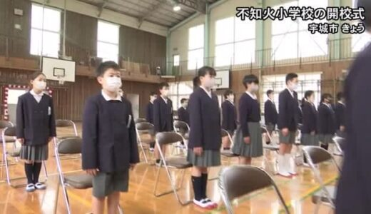 2つの学校が統廃合され誕生した宇城市立不知火小学校で開校式(熊本)