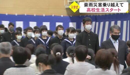 去年7月豪雨で甚大な被害を受けた県立人吉高校で入学式(熊本)
