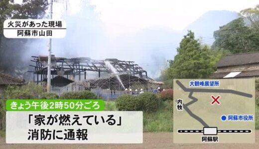 阿蘇市で住宅1棟全焼【熊本】