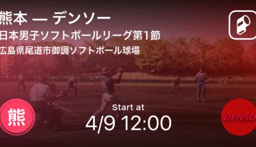 【日本男子ソフトボールリーグ第1節(広島大会)】まもなく開始!熊本vsデンソー