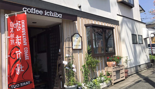 【New Open・東区花立】焙煎歴35年、こだわり続けた至福のコーヒー
