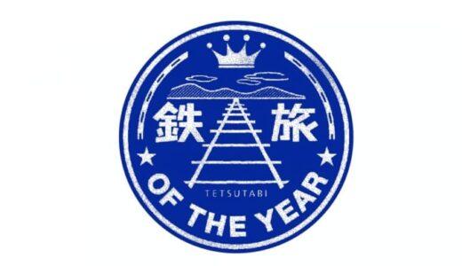 鉄旅オブザイヤー2020、鉄道博物館で授賞式 グランプリは決戦投票