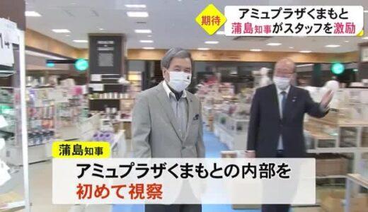 アミュプラザを熊本県の蒲島知事が視察