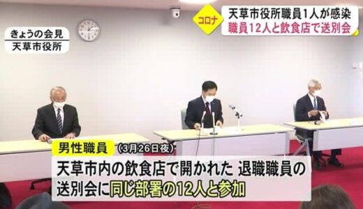 大人数の送別会出席の職員が新型コロナ感染 天草市長が陳謝【熊本】