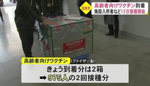 高齢者向けワクチンが県内初めて熊本市に到着【熊本】