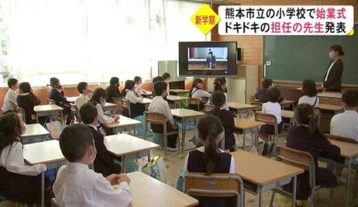 熊本市立の小中学校で始業式