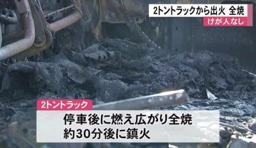 2トントラックの荷台から出火し全焼する火事(熊本)