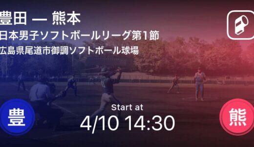 【日本男子ソフトボールリーグ第1節(広島大会)】まもなく開始!豊田vs熊本