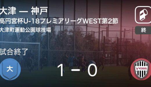 【高円宮杯U-18プレミアリーグWEST第2節】大津が神戸との一進一退を制す