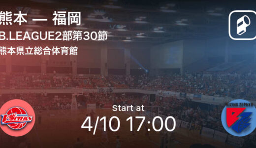 【B2第30節】まもなく開始!熊本vs福岡