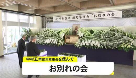 天草市の中村五木前市長を偲んでお別れの会(熊本)