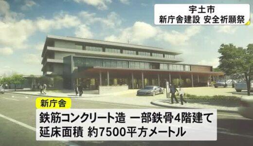 熊本地震で被災した宇土市役所 新しい庁舎の安全祈願祭(熊本)