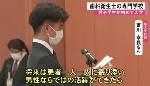 歯科衛生士の専門学校に初めての男子学生【熊本】