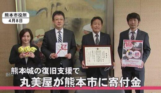 熊本城の復旧支援で丸美屋が熊本市に寄付金贈呈