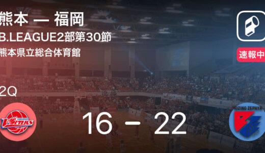 【速報中】1Q終了し福岡が熊本に6点リード