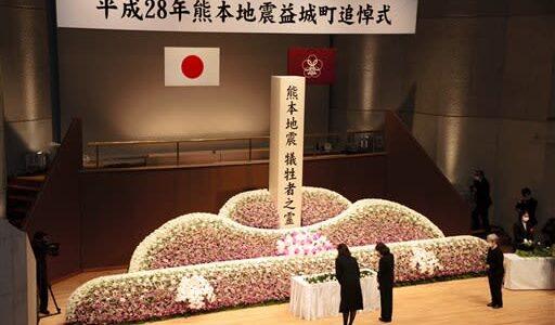 熊本地震から5年、犠牲者悼む 益城町で追悼式