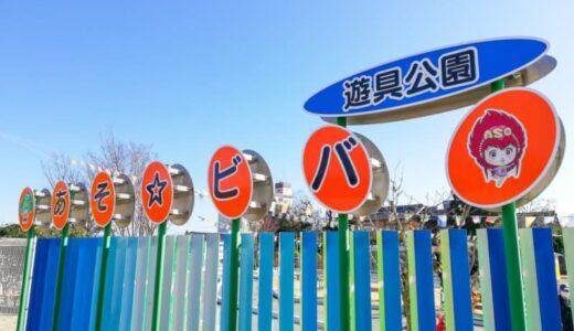阿蘇内牧にある公園「あそビバ」は最高に楽しい遊び場