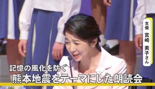 熊本地震テーマの文芸作品を女優・宮崎美子さんが朗読