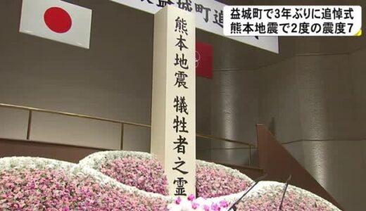 熊本地震から5年 益城町で追悼式