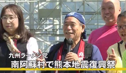 南阿蘇村で熊本地震復興祭