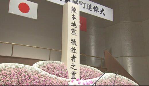 熊本地震から5年 276人が犠牲 追悼式典