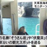 天草西海岸を船で巡るモニターツアー【熊本】