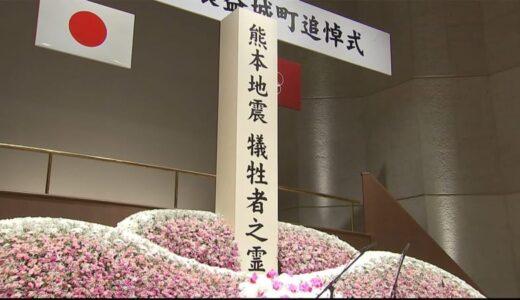 熊本地震から5年 3年ぶり追悼式 276人が犠牲