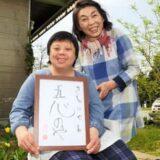 五つの「心」店名に込め再開 熊本地震で被災した夫妻 ダウン症女性の言葉が後押し