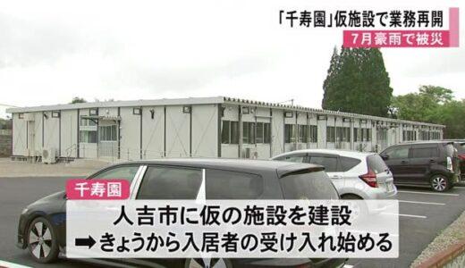 豪雨被災の千寿園が業務再開【熊本】