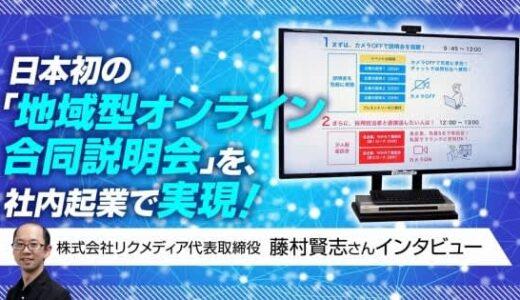 元数学教師は、日本初の地域型オンライン合説を社内起業で実現した!