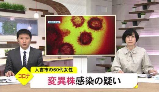 新型コロナ県内4日ぶりに『ゼロ』人吉市の60代女性 変異株感染の疑い(熊本)