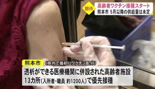 高齢者へのワクチン接種が県内でもスタート(熊本)