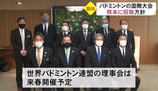 日本バドミントン協会が国際大会を熊本に招致する方針(熊本)