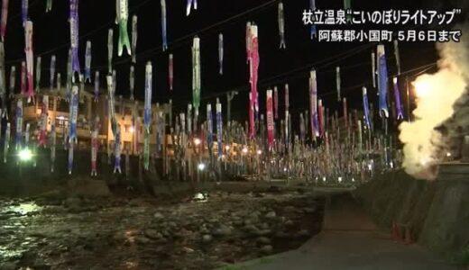 小国町の杖立温泉で『鯉のぼり祭り』 夜はライトアップ(熊本)