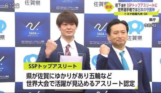 日本代表の守護神をSSPトップアスリート認定 トヨタ紡織九州・岩下祐太選手