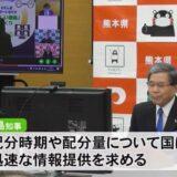 新型コロナのワクチン供給 国に迅速な情報提供を求める(熊本)