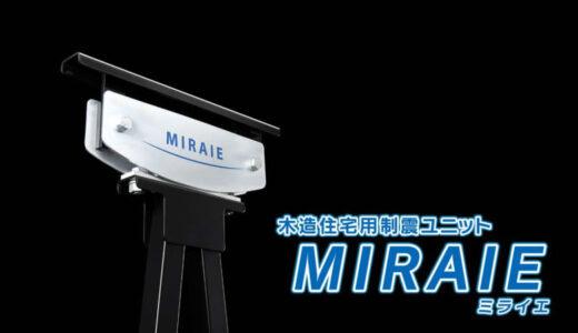 住宅の地震への備えを考えよう!熊本城天守閣の耐震改修にも使用された『MIRAIE』とは?