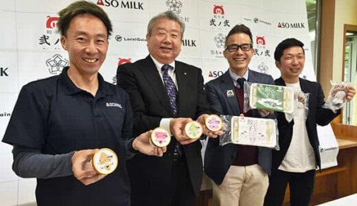 アイスや餃子、水上村産の食材でコラボ 熊本県内企業と共同開発