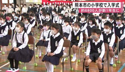 熊本市の小学校で入学式 約6800人が新1年生に【熊本】