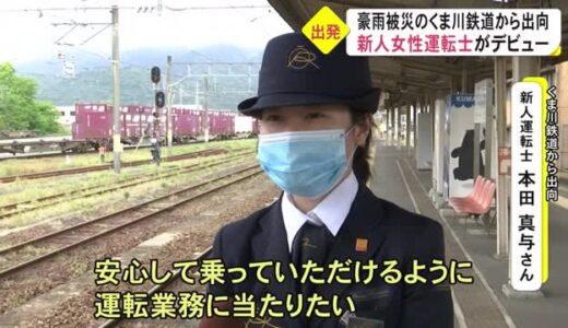 肥薩おれんじ鉄道に出向 女性新人運転士がついにデビュー(熊本)