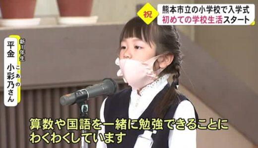 ピカピカの制服に身を包んだ新1年生 熊本市立の小学校で入学式(熊本)
