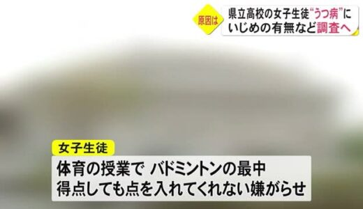 県央の県立高校でいじめか 学校いじめ調査委員会を設置(熊本)