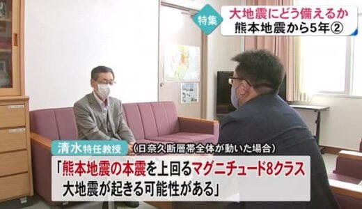 熊本地震から5年 熊本で再び大地震が起こるリスクと災害への備え(熊本)
