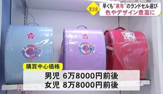 百貨店では早くも『ラン活』来年の新1年生に向けた動き(熊本)