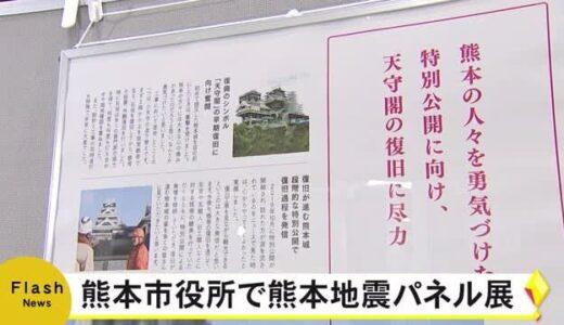 熊本地震から5年 復興の歩みや関係者の話など紹介するパネル展(熊本)