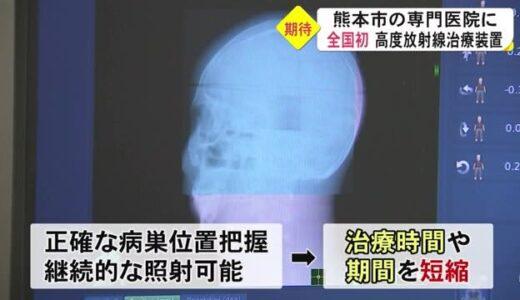がんの治療最新の放射線治療装置を国内で初めて導入(熊本)