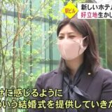 『アミュプラザくまもと』同時開業するホテルと結婚式場が報道陣に公開(熊本)