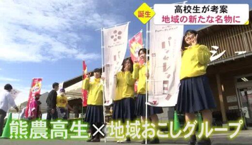 レンコンを使った新たな総菜パンを開発(熊本)