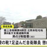 同僚の靴を盗んだ自衛隊員を懲戒免職処分(熊本)
