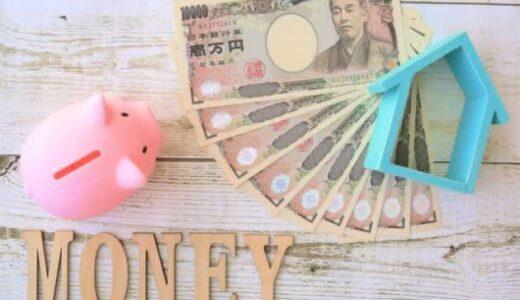 世帯年収600万円のリアル「夫婦2人分の奨学金の返済が月10万円。田舎なので自動車も必須。生活苦しいです」